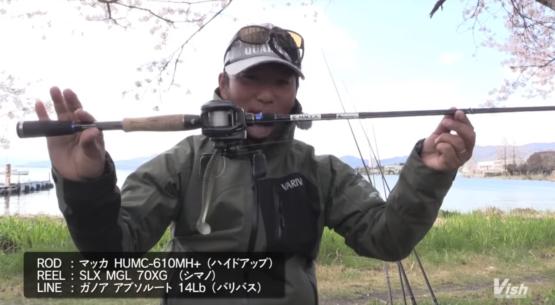 永野総一郎プロが春の琵琶湖におすすめのタックルを紹介!!