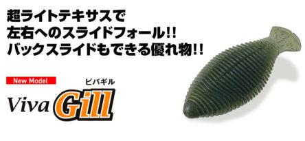 【viva】ビバギル 使い方&おすすめフックを紹介!!