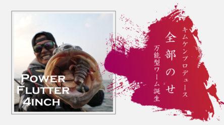 【バークレイ】パワーフラッターの特徴&カラーを紹介!!