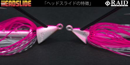 【レイドジャパン】ヘッドスライドの特徴&おすすめタックルを紹介!!