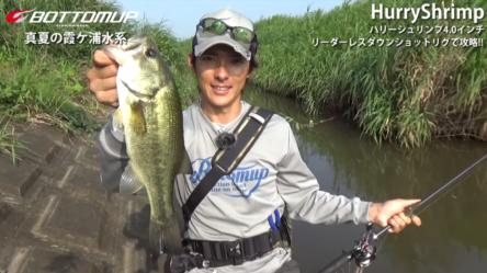 川村光大郎プロがハリーシュリンプで霞ヶ浦水系を攻略!!