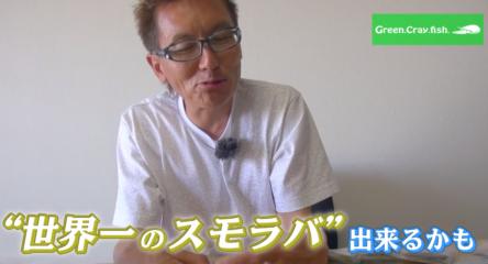 村上晴彦プロがNewビビビショットを徹底解説!!