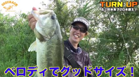 小田圭太プロがベロディ&ジークローラーで夏の五三川を攻略