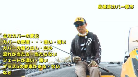 島後英幸プロの琵琶湖シャローカバー攻略動画