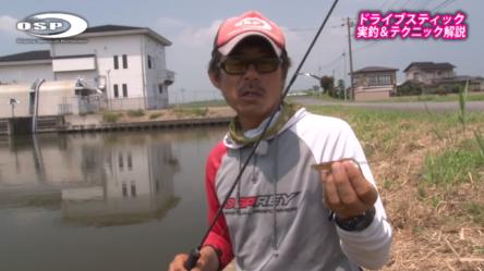 松村寛プロが真夏の霞ヶ浦をドライブスティックで攻略