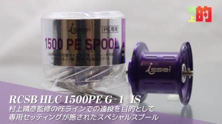 【issei×DAIWA】PE専用スプール RCSB HLC 1500PE G-1-IS 特徴紹介!!