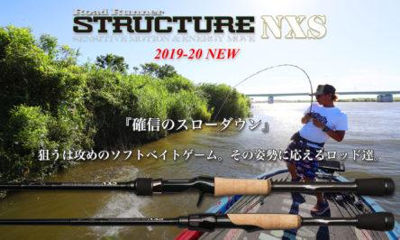 【ノリーズ】ロードランナー ストラクチャーNXS STN670MH-St&STN6100H-Stのスペックを紹介!!