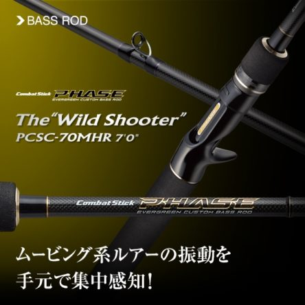 【エバーグリーン】フェイズ PCSC-70MHR ワイルドシューターの特徴を紹介!!
