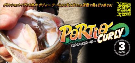 【ジークラック】ポルティオカーリー 3インチの特徴&おすすめリグを紹介!!