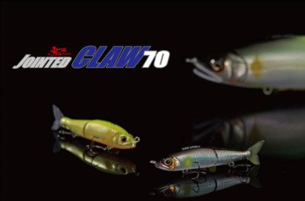 【ガンクラフト】ジョインテッドクロー70の特徴&カラーを紹介!!