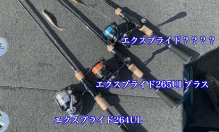 杉戸繁伸プロがエクスプライド265UL+を解説!!