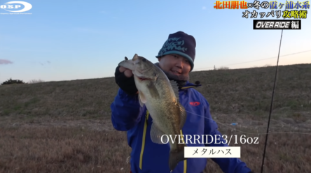 北田朋也プロが冬の霞ヶ浦水系をメタルバイブで攻略!!