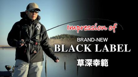 草深幸範プロがブラックレーベルBLX 4機種を解説!!