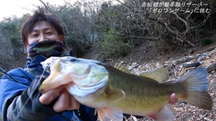 赤松健プロが真冬のリザーバーをスイムジグで攻略!!
