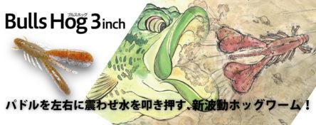 【ボトムアップ】ブルスホッグの特徴&カラーを紹介!!