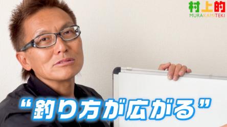 村上晴彦プロがミドスト・フワ釣りのキモを解説!!