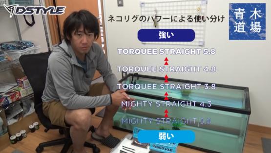 青木大介プロがトルキーストレートとマイティーストレートの使い分け方を紹介!!