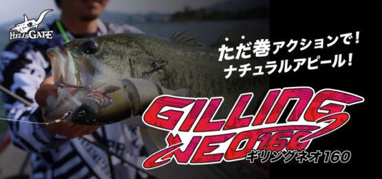 【ジークラック】ギリングネオの特徴&カラーを紹介!!