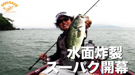 斉藤アキラプロがリバイバルシャッドのスーパクで琵琶湖を攻略!!