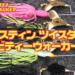 【ティムコ】バスティンツイスター ビティーウォーカーの特徴&カラーを紹介!!