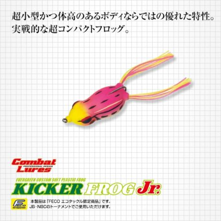 【エバーグリーン】キッカーフロッグJr.の特徴&カラーを紹介!!