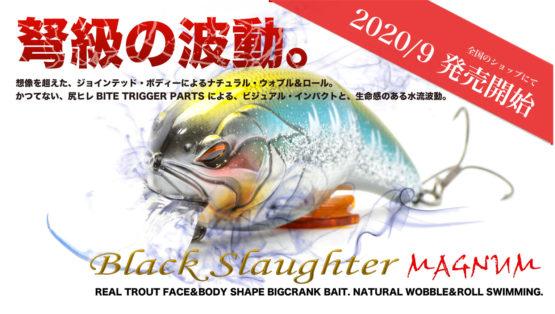 【クリムゾンワールドワイド】ブラックスローター・マグナムの特徴&カラーを紹介!!