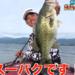 琵琶湖ワカサギパターンをスーパク等で攻略!!