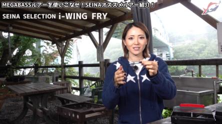 疋田星奈プロがメガバスのルアーを紹介!!
