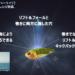 真冬の琵琶湖をオーバーライドで攻略!!