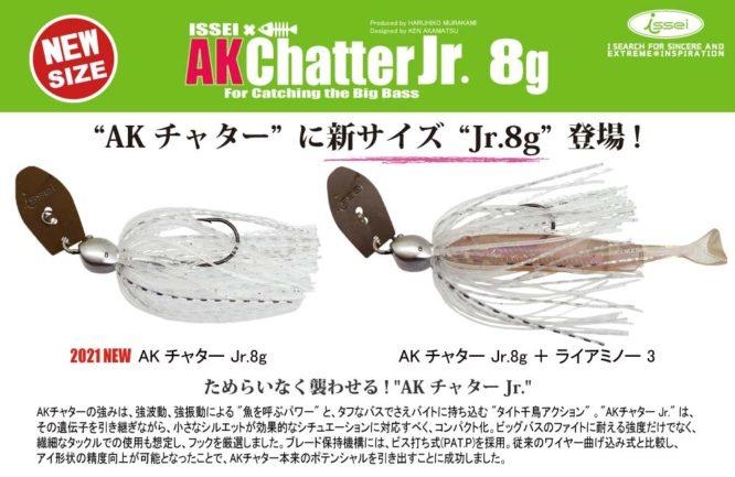 【issei】AKチャターjr.の特徴&カラーを紹介!!