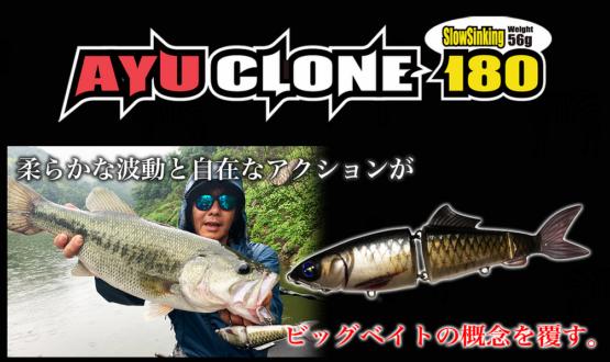 【霞デザイン】アユクローン180の特徴&カラーを紹介!!