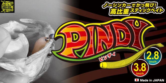 【ジークラック】ピンディの特徴&カラーを紹介!!