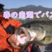 永野総一朗プロが春の琵琶湖 南湖を攻略!!