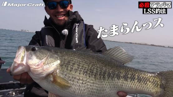 古瀬泰陽プロがアラバマリグLSS釣法を紹介!!