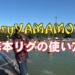 河辺裕和プロがアンダーショットリグ&キャロライナリグの使い方を紹介!!