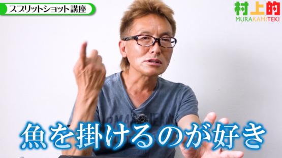 村上晴彦プロがスパテラのスプリットショットリグを紹介!!