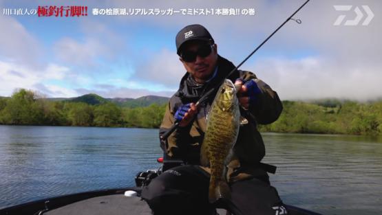川口直人プロが春の桧原湖をリアルスラッガーのミドストで攻略!!