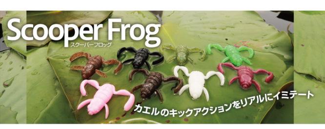 【ボトムアップ】スクーパーフロッグのおすすめフック&カラーを紹介!!