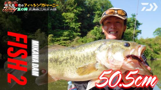中川雅偉プロが夏の五三川をトップウォーター&巻物で攻略!!